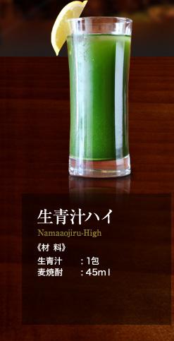 生青汁ハイ