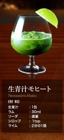 生青汁モヒート