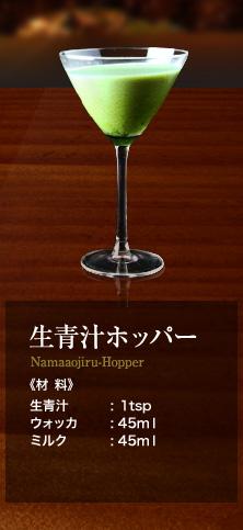 生青汁ホッパー