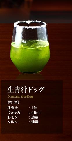 生青汁ドッグ
